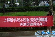 南京某大学女生抗议食堂涨价……