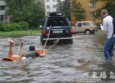 洪水来了咱也不怕