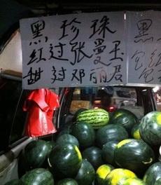 这西瓜肯定好吃