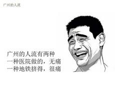 广州的人流
