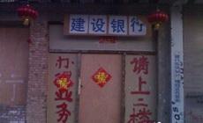 中國最偏遠的建設銀行在某個小山村發現了
