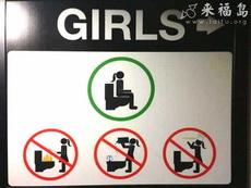 女厕所使用说明,请勿做以下三种举动