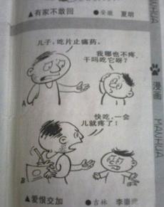 中国好父亲!
