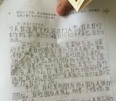 外国人写的中文作文,真是一个悲伤的故事