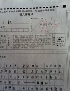 杰:语文考试考了74怎么办?一报:改成94吧。杰:你就不怕我打死你吗?
