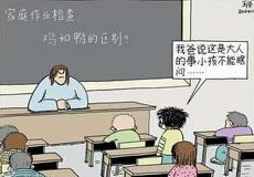 父母的教育影響孩子的一生