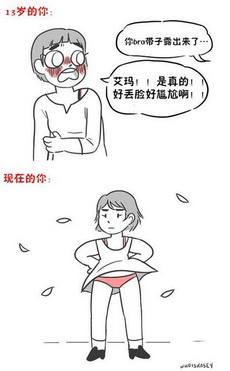 女生这没羞没臊的成长过程