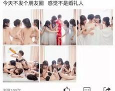 伴娘團集體拍裸照,這個有點刺激了