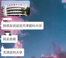 天津酱料大学