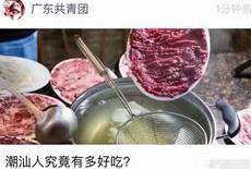 潮汕人不好吃,福建人倒是挺好吃的