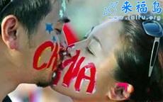 最爱国的kiss