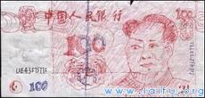 画出来的人民币