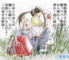超惡心的日本漫畫