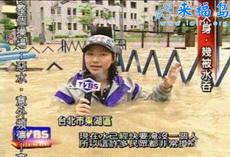 臺風過后的臺北