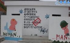 南京惊现绝对NB的厕所!