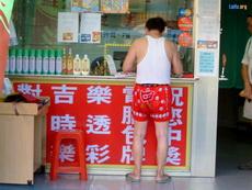 买彩票要穿这样的短裤哦