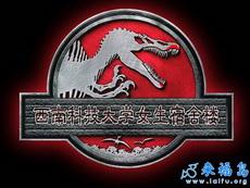 西南科技大学女生宿舍舍徽