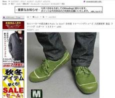 绝对让你想不到的日本最新潮品