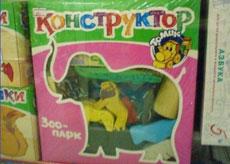 猥琐的玩具