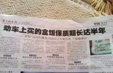 中国科技很发达……不管你信不信我反正是信了……