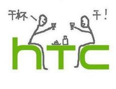 原来这才是HTC的真谛……