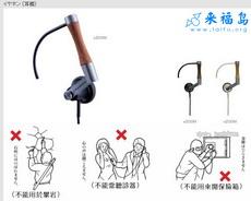 日本家電圖示說明-耳機