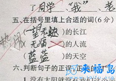 小学生考试卷上发现,小学生做的无痛人流。