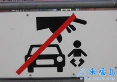 这个是禁止把小孩扔出车外吗?