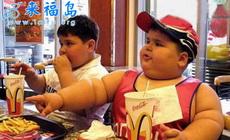 吃麥當勞長大的小孩