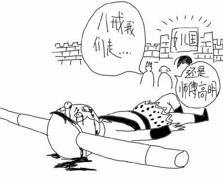 齐天大圣[搞笑漫画]
