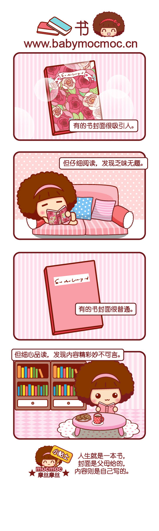 人生就是一本书