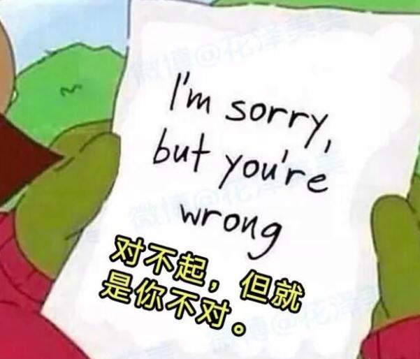 当女朋友向你道歉的时候
