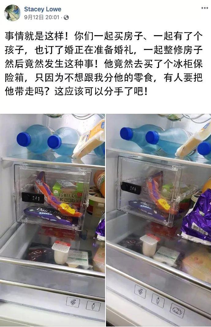 保险箱放零食,还是透明的,这不是自残吗