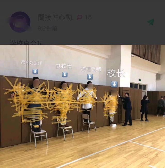 震驚!某校領導為財光天化日玩捆綁play!