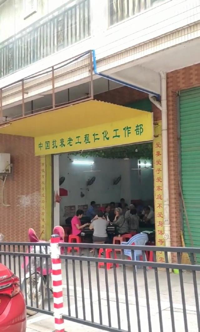 中國抗衰老工程