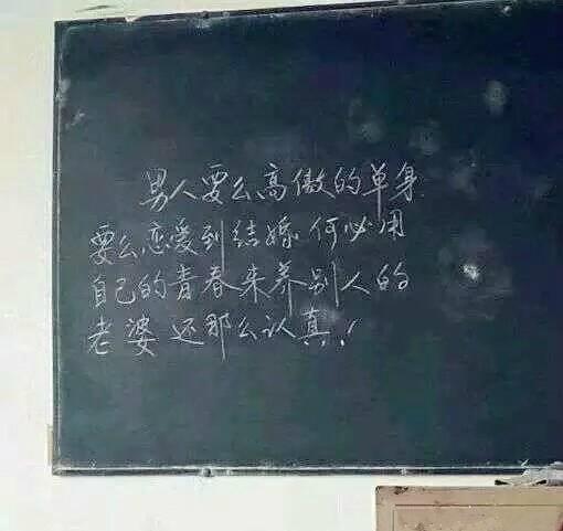 某老师写给班里男同学的,这老师也是明白人